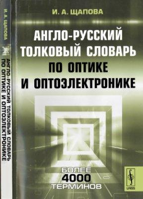 Щапова И.А. Англо-русский толковый словарь по оптике и оптоэлектронике