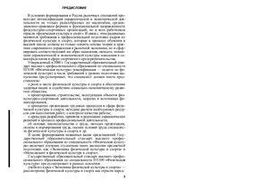 Золотое М.И. Менеджмент физкультуры и спорта