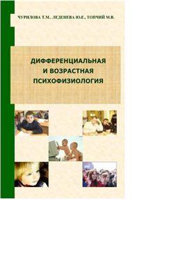 ЧуриловаТ.М., Леденева Ю.Е., Топчий М.В. Дифференциальная и возрастная психофизиология