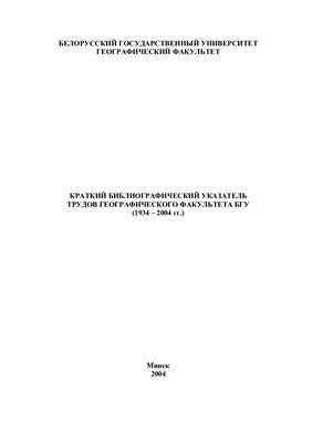 Пирожник И.И. Краткий библиографический указатель трудов географического факультета БГУ (1934-2004 гг.)