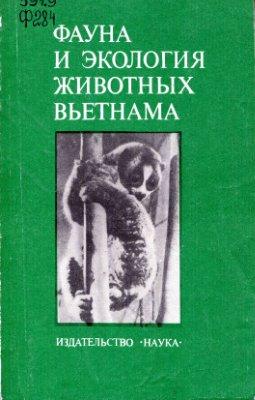Медведев Л.Н. (ред.) Фауна и экология животных Вьетнама