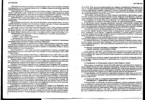 ДСТУ 4065-2001. Енергозбереження. Енергетичний аудит. Загальнi технiчнi вимоги