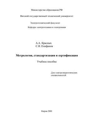 Красных А.А., Епифанов С.Н. Метрология, стандартизация и сертификация