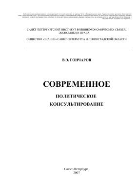 Гончаров В.Э. Современное политическое консультирование