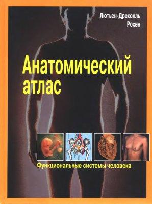 Лютьен-Дреколь Э., Рохен Й. Анатомический атлас. Функциональные системы человека