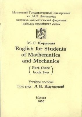 Корнеева М.С. English for Students of Mathematics and Mechanics (Part three, book two)