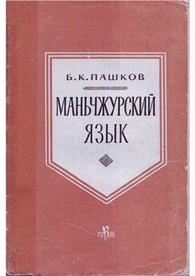 Пашков Б.К. Маньчжурский язык
