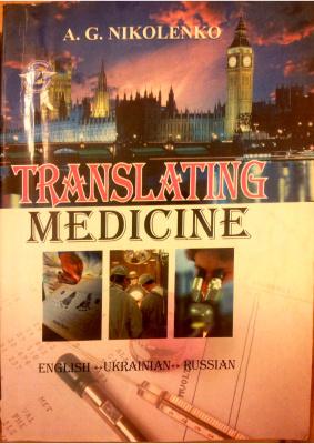 Nikolenko A.G. Translating Medicine