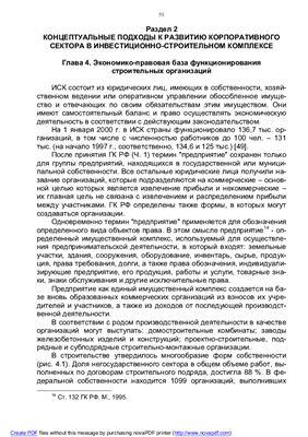 Асаул А.Н., Батрак А.В. Корпоративные структуры в региональном инвестиционно-строительном комплексе
