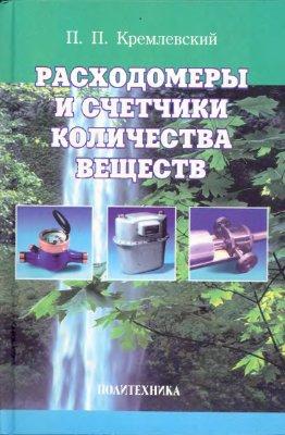 Кремлевский П.П. Расходомеры и счетчики количества веществ: Справочник. Книга 1