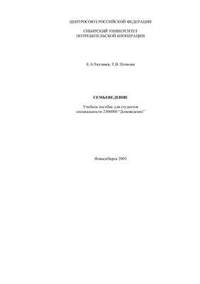 Тюгашев Е.А., Попкова Т.В. Семьеведение