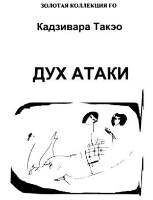 Кадзивара Такэо, Дух атаки