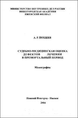 Поздеев А.Р. Судебно-медицинская оценка дефектов лечения в премортальный период