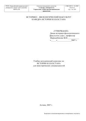 Лекции - История Казахстана