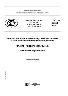 ГОСТ Р 52454-2005. Глобальная навигационная спутниковая система и глобальная система позиционирования. Приемник персональный. Технические требования