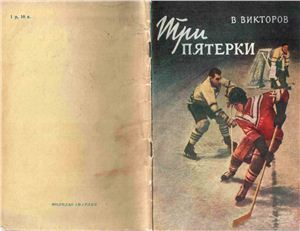 Викторов В.Я. Три пятерки
