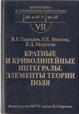 Зарубина В.С., Крищенко А.П. (ред) Комплекс учебников из 21 выпуска. Математика в техническом университете