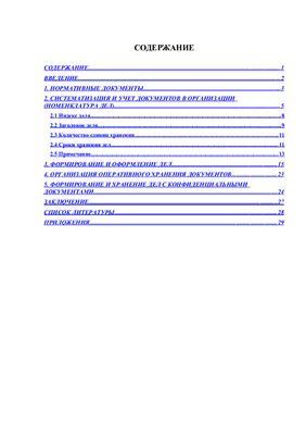 Курсовая работа - Формирование и хранение дел в делопроизводстве