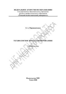 Мирошниченко Е.А. Технология программирования