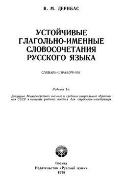 Дерибас В.М. Устойчивые глагольно-именные словосочетания русского языка