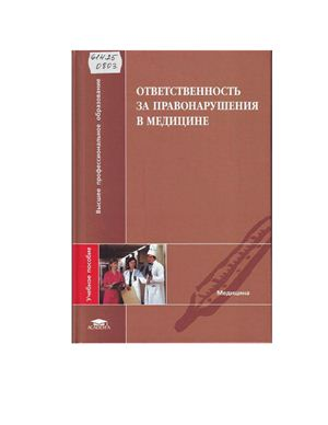 Александрова О.Ю. Ответственность за правонарушения в медицине