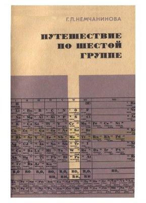 Немчанинова Г.Л. Путешествие по шестой группе. Элементы VI группы периодической системы Д.И. Менделеева