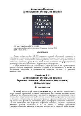 Назайкин А. Англо-русский словарь по рекламе