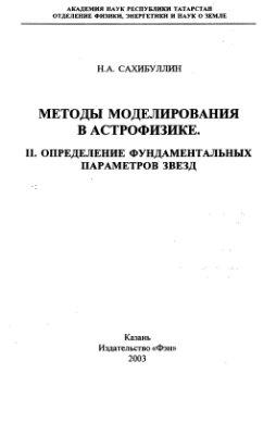 Сахибуллин H.A. Методы моделирования в астрофизике (том 2). Определение фундаментальных параметров звезд