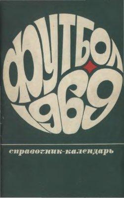 Соскин А.М. (сост.) Футбол. 1969 год. Справочник - календарь