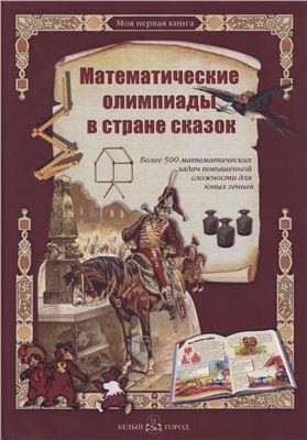 Астахов А.Ю., Астахова Н.В. (сост.). Математические олимпиады в стране сказок