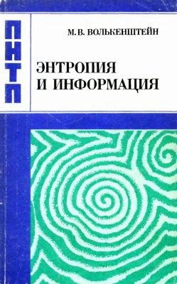 Волькенштейн М.В. Энтропия и информация