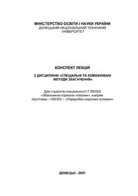 Самилін В.М. Спеціальні та комбіновані методи збагачення