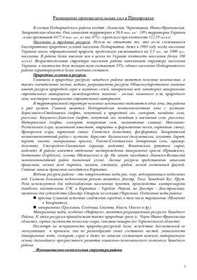 Размещение производительных сил в Прикарпатье