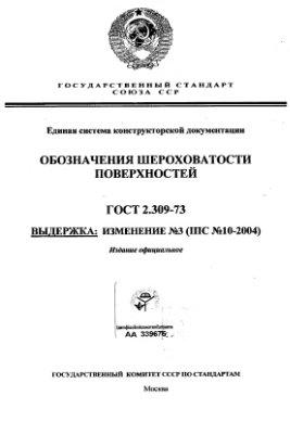 ГОСТ 2.309-73 Обозначение шероховатости поверхностей (изм. №3)