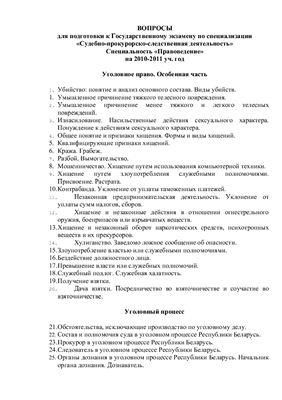 Вопросы и ответы к ГОСу по специализации судебно-прокурорско-следственная деятельность (2010-2011 гг.)