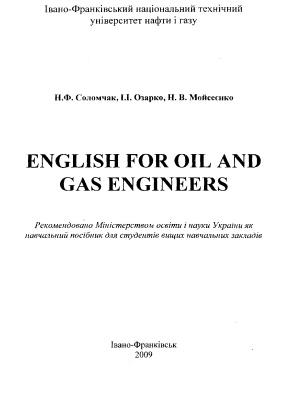 Соломчак Н.Ф., Озарко І.І., Мойсеєнко Н.В. English for Oil and Gas Engineers