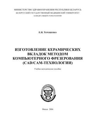 Терещенко Е.Н. Изготовление керамических вкладок методом компьютерного фрезерования (CAD/CAM-технологии)
