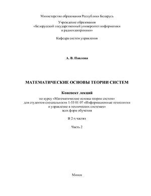 Павлова А.В. Математические основы теории систем. Часть 2