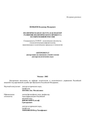 Пеньков В.Ф. Политическая культура как фактор развития политического процесса в современной России