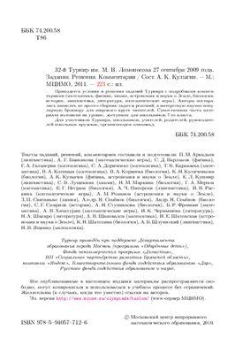 Кулыгин А.К. (сост.). 32-й Турнир им. М.В. Ломоносова 27 сентября 2009 года. Задания. Решения. Комментарии