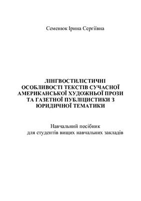 Семенюк І.С. Лінгвостилістичні особливості сучасної американської художньої прози та газетної публіцистики з юридичної тематики