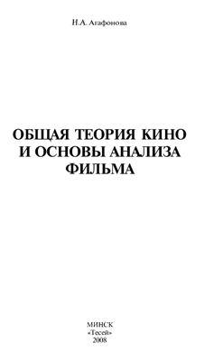 Агафонова Н.А. Общая теория кино и основы анализа фильма