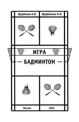 Щербаков А.В. Игра бадминтон