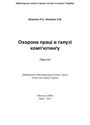 Катренко Л.А., Катренко А.В Охорона праці в галузі комп'ютинґу