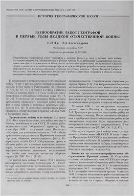 Александрова Т.Д. Разнообразие работ географов в первые годы Великой Отечественной войны