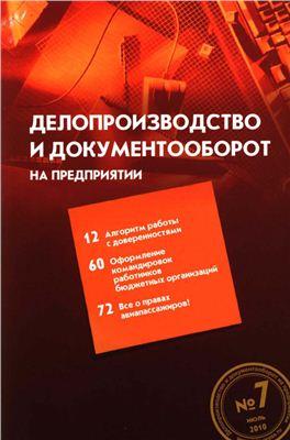 Делопроизводство и документооборот на предприятии 2010 №07