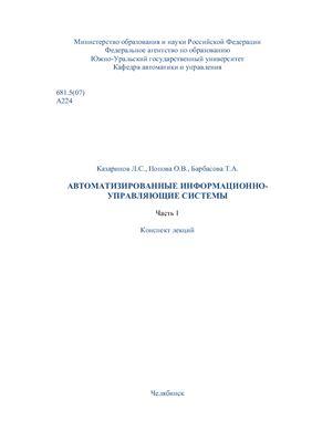Казаринов Л.С., Попова О.В., Барбасова Т.А. Автоматизированные информационно-управляющие системы (часть 1)