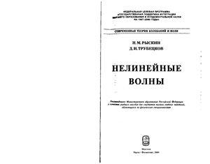 Рыскин Н.М., Трубецков Д.И. Нелинейные волны