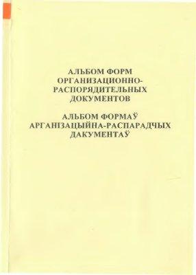 Давыдова Э.Н. и др. Альбом форм организационно-распорядительных документов