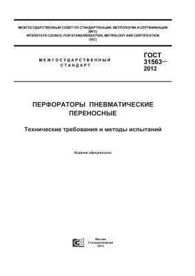 ГОСТ 31563-2012 Перфораторы пневматические переносные. Технические требования и методы испытаний